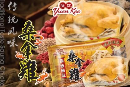 Sauna Salted Chicken (OR) 鹽焗雞(桑拿雞) (原味)  [CP196] Whole Chicken